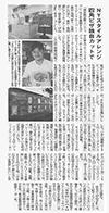 スーパーJチャンネル 【テレビ朝日】